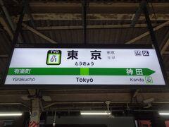 6:08 皆様、おはようございます。 今回は越後湯沢2泊3日の旅です。  東京駅にやって来ました。