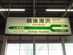 8:05 東京から199.2km/1時間29分。 越後湯沢に到着しました。  各駅停車でも新幹線は速いですね。