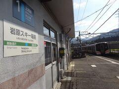 8:18 越後湯沢からひと駅/4分。 岩原スキー場前で下車しました。  この後、登山に挑みますが、本編はここまででございます。 拙い旅行記をご覧下さいまして、誠にありがとうございました。  -つづく-