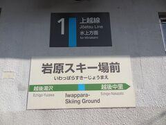 8:18 東京から上越新幹線と上越線を乗り継いで‥ 新潟県越後湯沢の隣駅、岩原スキー場前に着きました。