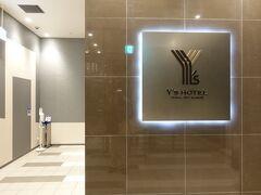 ホテルはバスターミナルに一番近いという理由でワイズホテル旭川駅前にしました。 これ以上バスターミナルに近いホテルはないはずです。 とても便利な立地でした。  4トラベル経由の楽天トラベルで予約しました。 2連泊で素泊まりで12920円 楽天トラベルの1000円引きクーポンで11920円 楽天ポイント11900円で20円。  でフロントで20円払おうと思ったら請求はございませんだって。 私、ドッキリカメラ世代なので騙されないぞって、正直に20円残金があるはずですがと聞いたらすべて終わっていますとのこと。  なんだかキツネにつままれた様な不思議な感じでしたがありがたく20円サービス受けさせていただきましたw