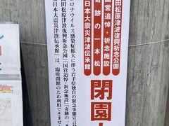⬜︎ 道の駅高田松原は「コロナ禍」で閉園中