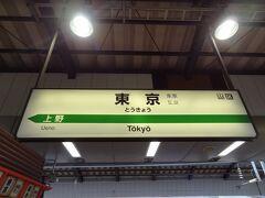 9::17 越後湯沢から1時間27分。 終点の東京に到着。  あっと言う間に着いてしまいました。