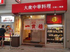 さて「お好み焼き」もいいよなぁ~と歩いて元町近くまで来ると中華料理屋「宮一貫楼 本店」があって店頭で点心が売られて行列が出来ています。  ほほう、これは旨そうだなとメニューを見ると点心とのセットもあるようなので、こちらでお昼にすることにしました。