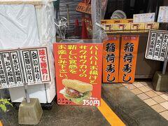おきつね本舗がお目当ての店です。ここで豊川名物いなり寿司のテイクアウト