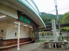 今回の旅のスタートは吾野駅。 吾野駅は昨年の武蔵野三十三観音以来。 何だか懐かしい。