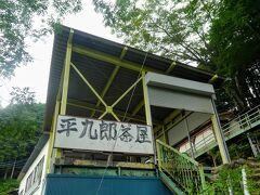 顔振峠に到着です。 そして本日の目的の平九郎茶屋。