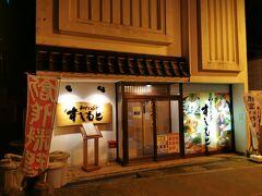 寿司屋だと思いここへ入りました。よくみると「和ダイニングすしもと」というらしく、寿司系居酒屋みたいな感じのところでした。