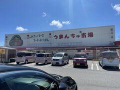 午後にレイトチェックアウトをお願いしてました。  沖縄空港近く うまんちゅ市場 地元のかたもくる市場 空港ちかくで安くマンゴーやパイナップル売ってます。 お土産にマンゴーや島バナナ購入 野菜なども購入してしまいましたが 一種類 現地の人でないと買うことできないと 買えなかった青菜あり。 そんなこともあるんだなあ