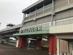 バスは10分ほど制限地域内を走行、ゲートを出てすぐに芝山千代田駅(芝山鉄道)に到着。ここで降車。 この駅の近くにはスーパー銭湯があるので、そこにでも...と思ったが、空港に戻る際のアクセス(空港行きのバスが午後まで無い)