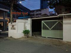 タイ料理のマンゴツリーは休業