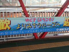 たまたま行ったタイミングで、真っすぐ桜島へ行くのではなく、少し遠回りして桜島へ向かうよりみちクルーズ出向のタイミングでした。せっかくだからよりみちクルーズに乗りました。定期船は通常200円ですが、よりみちクルーズの場合は600円になります。毎日11:10発の1便のみです。