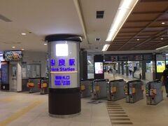 近鉄奈良駅 この駅近くは何度か歩いたが、本格的に利用したのは今回が初めてかも。