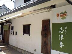 志津香 公園店 釜めしの店。