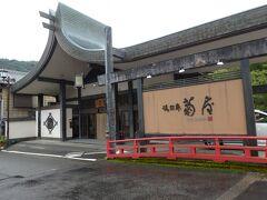 14時に到着、本日のお宿、湯回廊菊屋さんです。 すごく立派で歴史を感じます。