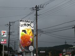 夜ご飯はすぐ近くの伊豆高原ビールで人気の漁師めしを食べました。