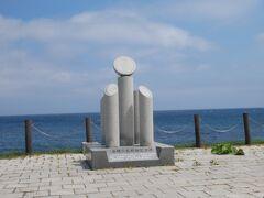 日食観測記念碑。