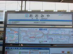 本日は大宮から東武アーバンパークラインです