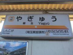 栗橋、新古河と停車し、3つ目の柳生駅で降ります  柳生駅は埼玉県加須市小野袋に所在 合併前は北埼玉郡北川辺町でした