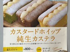東京・表参道【純生食パン工房HARE/PAN】  2021年3月21日にオープンした【純生食パン工房ハレパン】表参道店 の写真。  前回もブログに載せましたが、併設の【キミとホイップ】表参道の 純生カステラ(台湾カステラ)にはまってしまい、 週に1度ぐらいのペースで購入していますw  新発売のNEW カスタードホイップ純生カステラ。 販売がスタートしたのは7月だったかな?