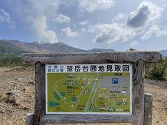 しらひげの滝の案内看板で望岳台を見つけ行ってみます。大雪山系が360度見られるここはお薦めです。