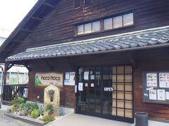 町屋Cafe noconoco