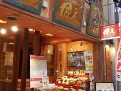 飛天 アーケード街に面する中華料理店。