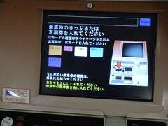 JR/近鉄鶴橋駅 大阪へ向かう途中、近鉄からJRに乗り換えたが、JRの切符を買う際、近鉄の切符を券売機に入れて下さい、となっていた。 JRと私鉄がここまで一体化しているのは珍しい。