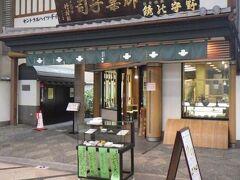 千代の舎 竹村 老舗の和菓子屋。