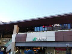 「大井町駅」から出発☆