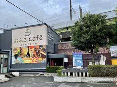 約10分ほど線路沿いを歩いて、おふろcafe utataneに到着。 若者のデートスポットになっていると以前テレビで見たことがあります。