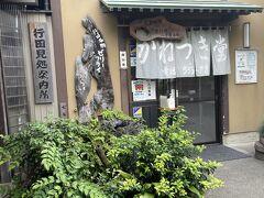 行田名物「ゼリーフライ」が有名なお店です。