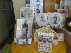 観光案内所には平九郎関連の品が売っていました。 今までなかったのかあっても気が付かなかったのか・・・