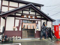 札幌から高速で二時間半。 帯広でお昼ごはんです。 じんぎすかん北海道さんへ。