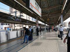 スタートはいつも通り新横浜駅。