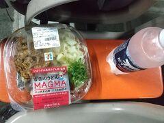 飲食店が閉まっていましたので、仕方無く。コンビニで買って、駅のベンチで食べました。「吉田のうどんMAGMA辛口肉まぜ麺」、激辛でまあまあおいしかった。