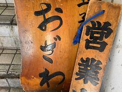 鎌倉にはなぜか玉子焼きを推してる店が多いですね。その中でも一番人気の「おざわ」に寄ってみました。
