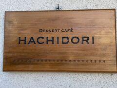 逗子の「ハチドリ」でデザートタイムです。こちらは、パフェの専門店です。