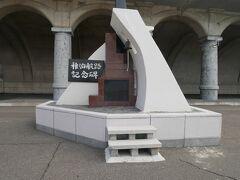 こちらはかつて稚内と樺太が航路で結ばれたことを記念する稚泊航路記念碑。
