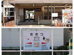 ①久山年神社  まずはJRで喜々津駅へ。 初めて駅に降りましたが、営業時間(駅員さんがいる時間帯)が限定らしく、ちょうど日曜日の午前中は無人だったので、少し寂しい感じでした。。