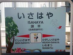 ②御館山稲荷神社  喜々津駅から、またJRに乗って諫早駅へ。