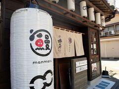 歩き回ったので、諫早駅に戻る途中のお店でお昼ごはん。 「まんまる」という鰻屋さんです。