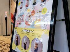 旅の締めは、前もって調査しておいた箱根湯本駅近くの「箱根てゑらみす」さんのティラミスソフトクリームです!味は、ティラミス、マスカルポーネ、エスプレッソの3種類ですが、ここはもちろんティラミス味をいただきます!