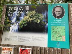 本日ペンションに向かうまでの最後は、「吐竜の滝」を見物します。