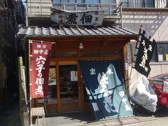 こちらは本家「佃源田中屋」(前回、訪れた時は「天安」で佃煮を購入したので、今回は「佃源田中屋」で買いました。