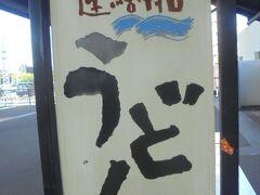 """当初 高松駅構内の 「連絡船うどん」で食事を考えたのですが、""""休業""""しているので 別の店を探しました。"""