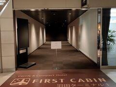 ファーストキャビン羽田ターミナル1 (FIRST CABIN)