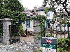 旧イギリス領事館も入ってみます。