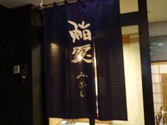 〈1日目〉 到着日の夕食は、鮨みなとさんにて。 一万円のコースです。