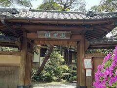 またてくてく歩いて、起雲閣へ。 商店や住宅に紛れるように突然現れてびっくりした。  起雲閣は、岩崎別荘、住友別荘と並び「熱海の三大別荘」といわれる名邸。 海運王の内田真也氏、鉄道王の根津嘉一郎氏により建てられました。 (東京の根津美術館の根津さん) 1947年には旅館となり、太宰治、谷崎潤一郎、志賀直哉などの文豪も宿泊。 観ていないのでよく分かりませんが、NHKの朝ドラ「花子とアン」のロケ地だったそうです。熱海市指定有形文化財。 現在は熱海市の所有となり、別荘部分以外に、音楽サロンやギャラリーなど市民の貸出施設にもなっています。